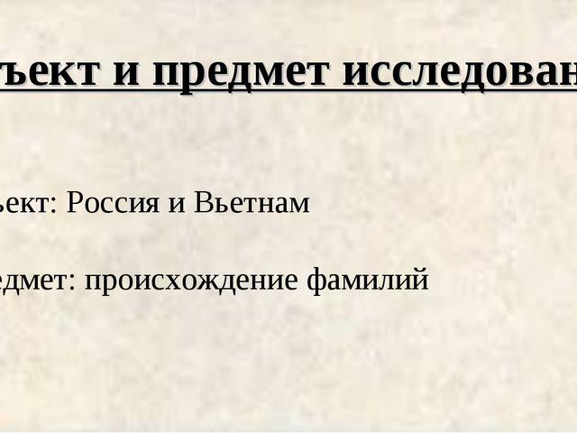 Объект и предмет исследования Объект: Россия и Вьетнам Предмет: происхождение...