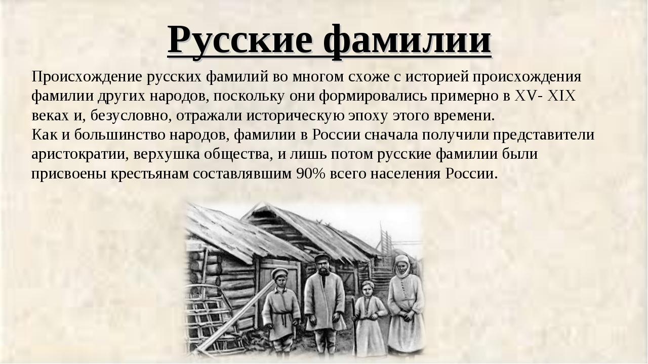 Русские фамилии Происхождение русских фамилий во многом схоже с историей про...