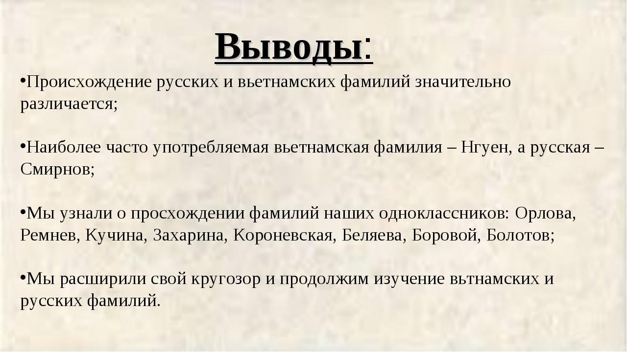 Выводы: Происхождение русских и вьетнамских фамилий значительно различается;...
