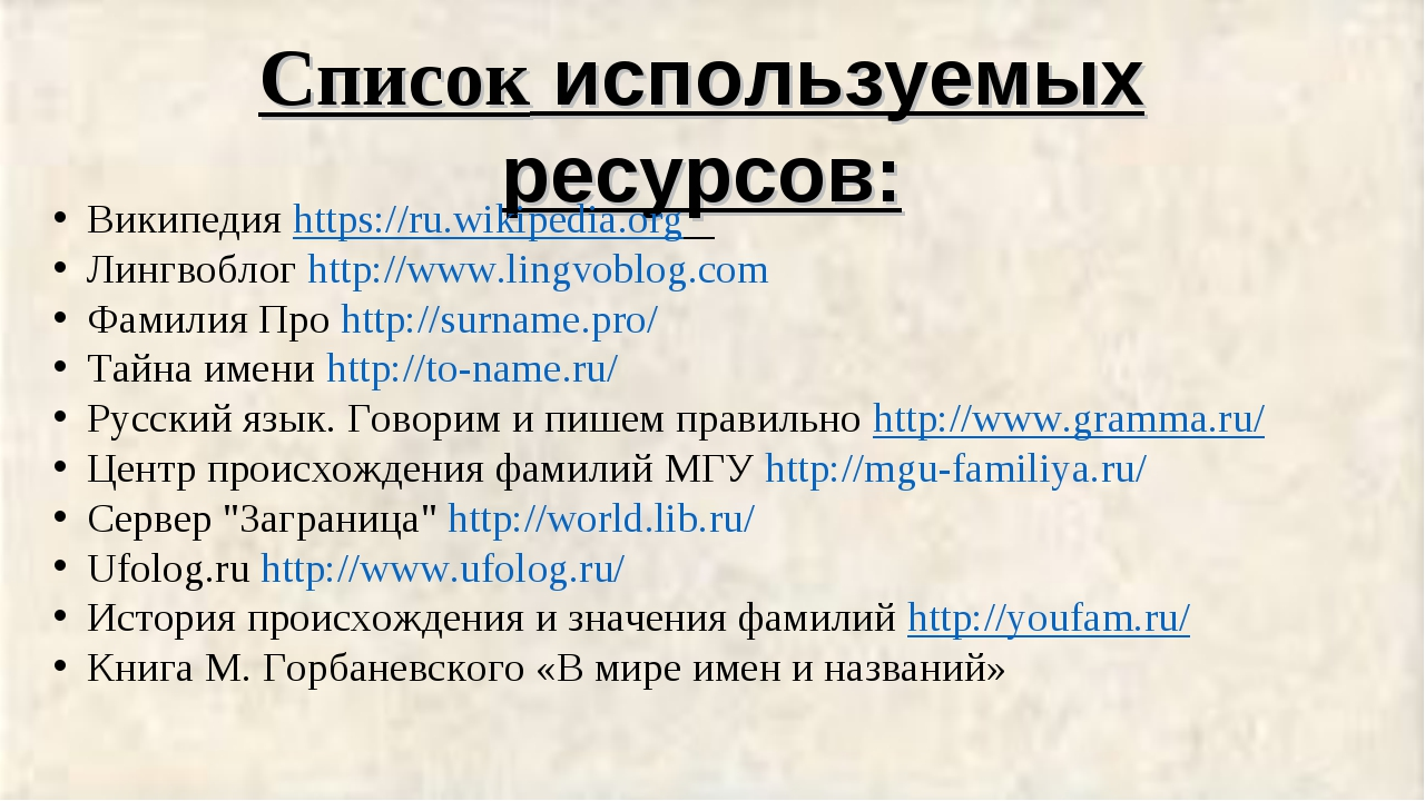 Список используемых ресурсов: Википедия https://ru.wikipedia.org Лингвоблог h...