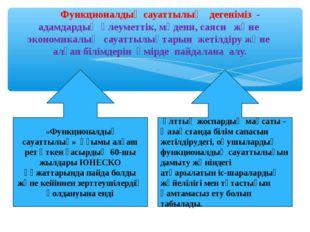 Функционалдық сауаттылық дегеніміз - адамдардың әлеуметтік, мәдени, саяси жә