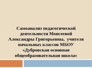 Самоанализ педагогической деятельности Моисеевой Александры Григорьевны, учит