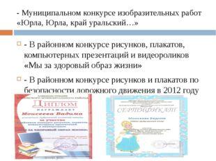 - Муниципальном конкурсе изобразительных работ «Юрла, Юрла, край уральский…»