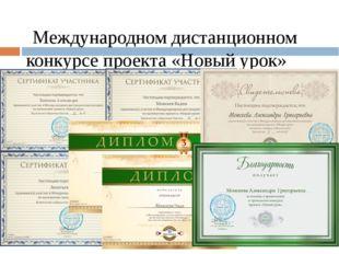 Международном дистанционном конкурсе проекта «Новый урок»
