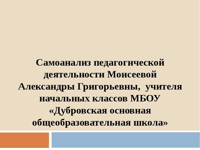Самоанализ педагогической деятельности Моисеевой Александры Григорьевны, учит...