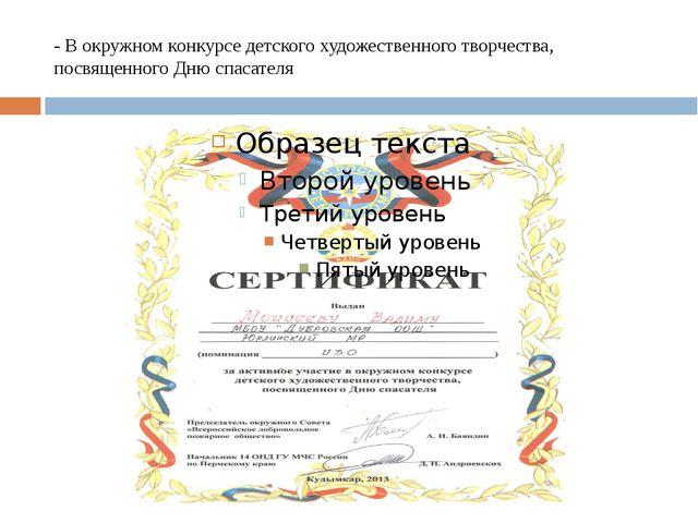- В окружном конкурсе детского художественного творчества, посвященного Дню с...