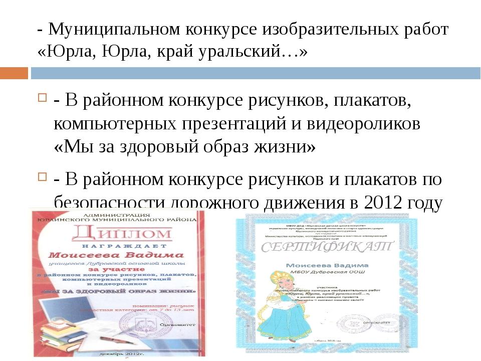 - Муниципальном конкурсе изобразительных работ «Юрла, Юрла, край уральский…»...