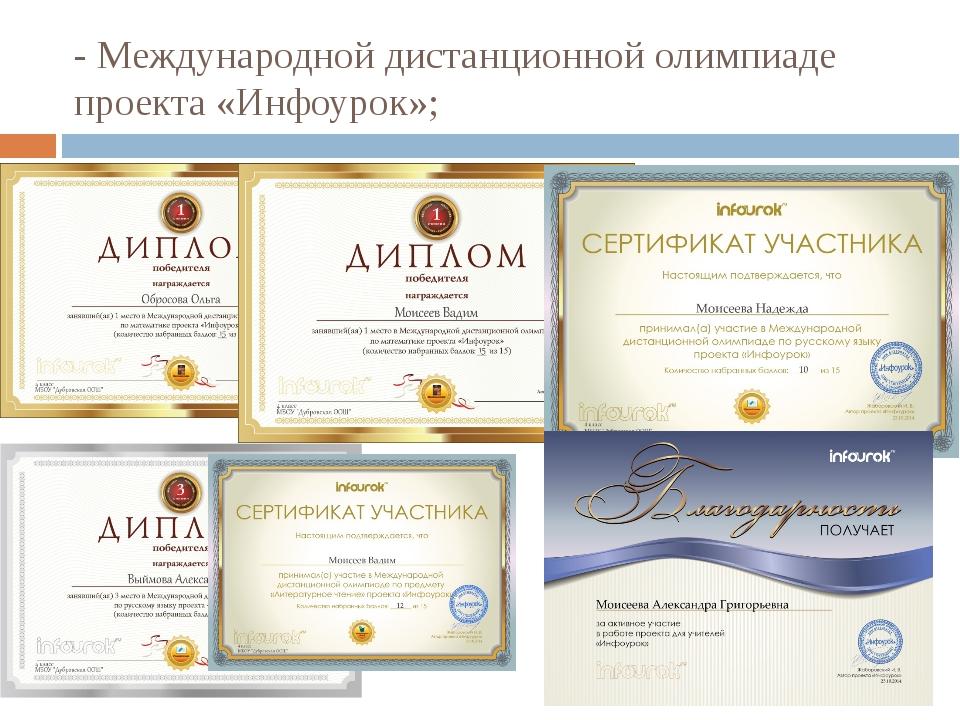 - Международной дистанционной олимпиаде проекта «Инфоурок»;
