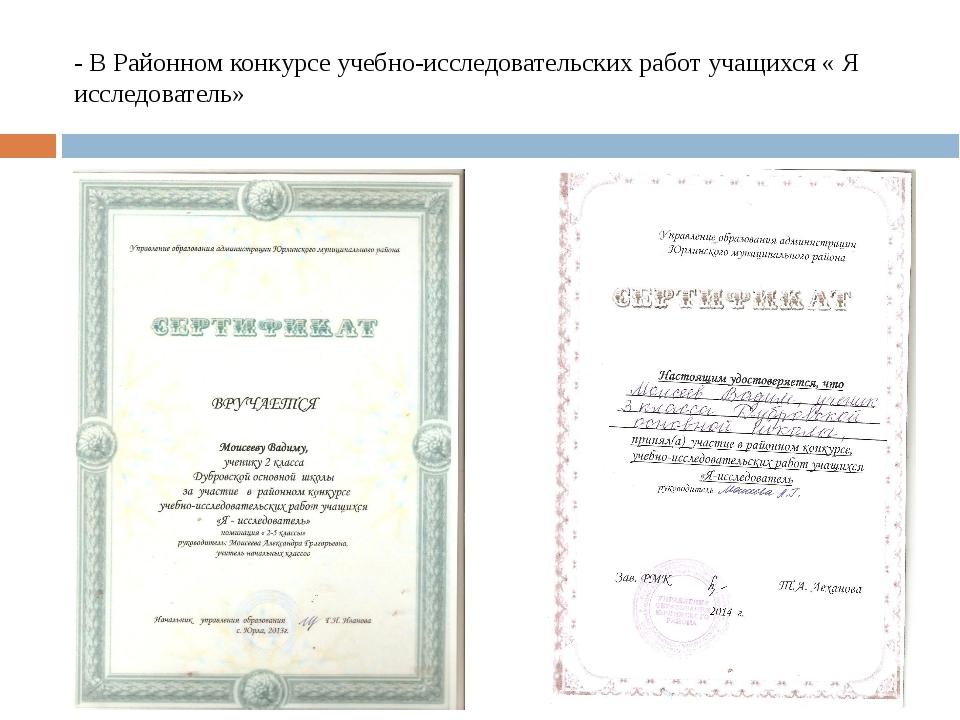 - В Районном конкурсе учебно-исследовательских работ учащихся « Я исследовате...