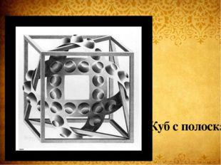 Куб с полосками