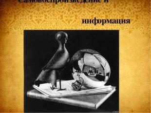 Самовоспроизведение и информация