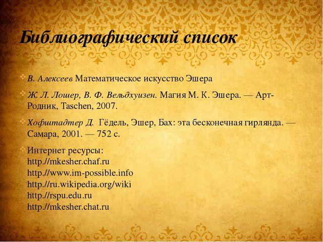 В. Алексеев Математическое искусство Эшера Ж. Л. Лошер, В. Ф. Вельдхуизен. М...