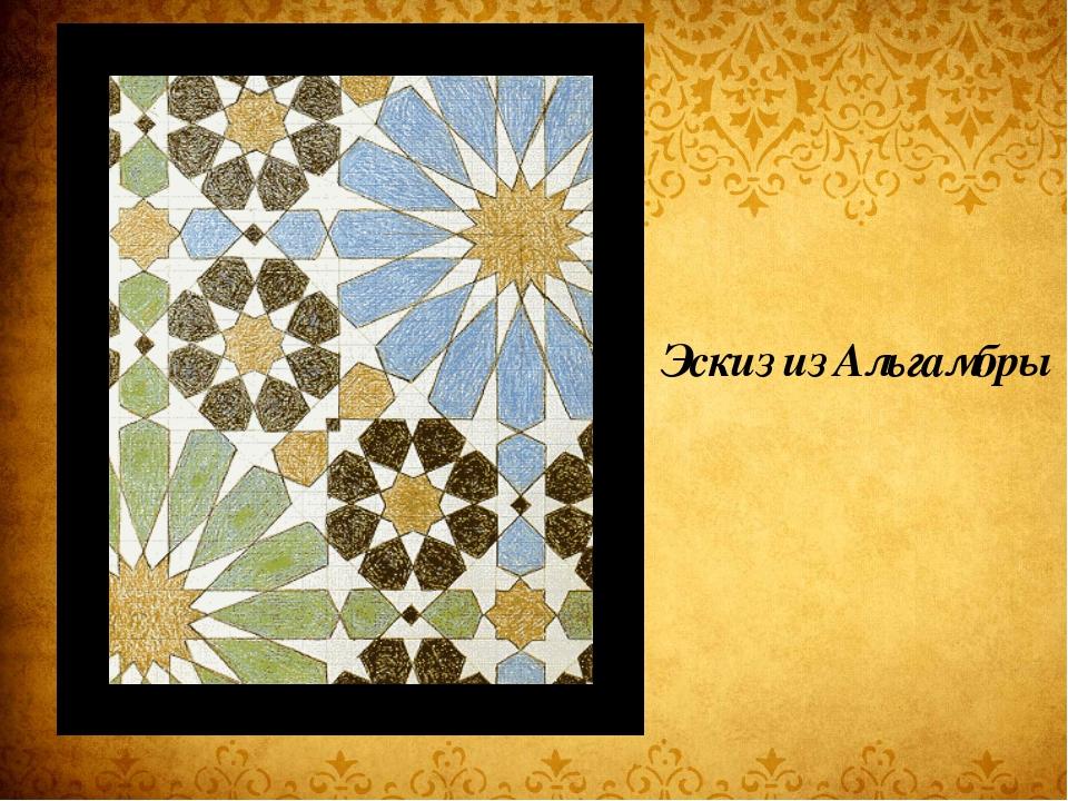 Эскиз из Альгамбры