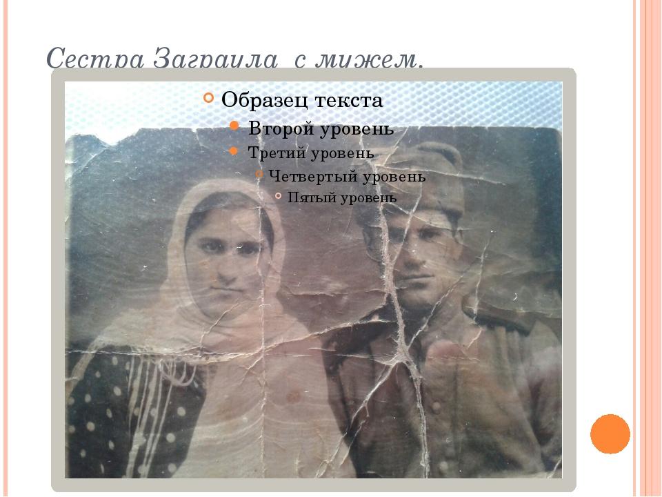 Сестра Заграула с мужем.