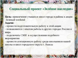 Цель: привлечение учащихся школ города и района к акции Зеленый weekend Задач