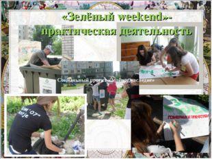 «Зелёный weekend»- практическая деятельность Социальный проект «Зелёное насле