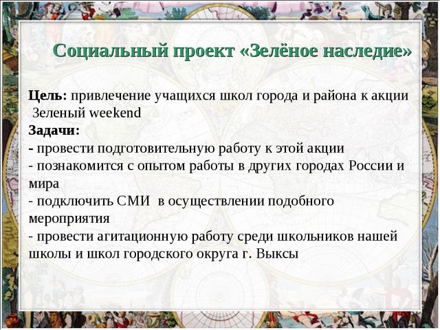 Цель: привлечение учащихся школ города и района к акции Зеленый weekend Задач...