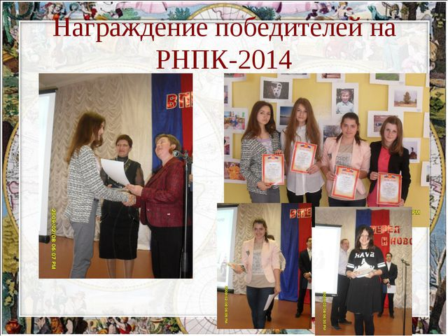 Награждение победителей на РНПК-2014