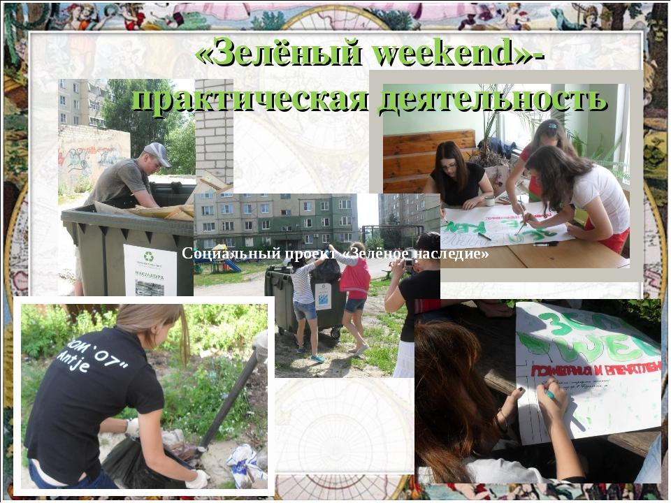 «Зелёный weekend»- практическая деятельность Социальный проект «Зелёное насле...