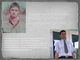 Рядовой роты связи, водитель машины БТР 60, был участником боевых действий н