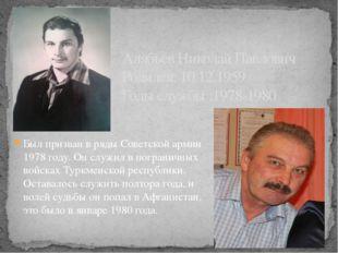Был призван в ряды Советской армии 1978 году. Он служил в пограничных войсках