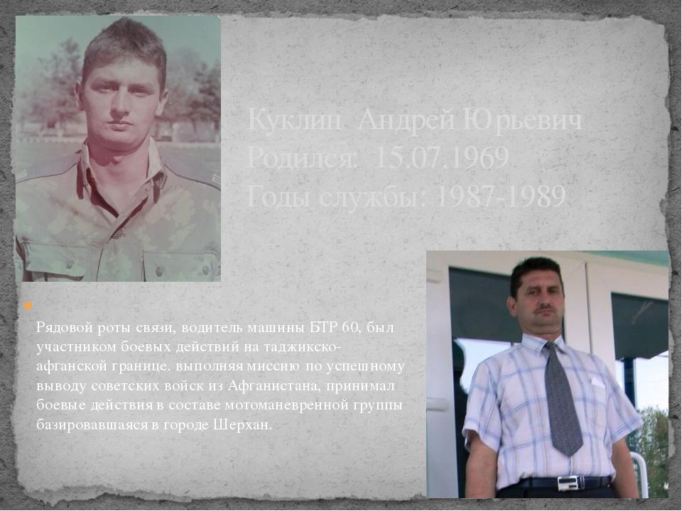 Рядовой роты связи, водитель машины БТР 60, был участником боевых действий н...