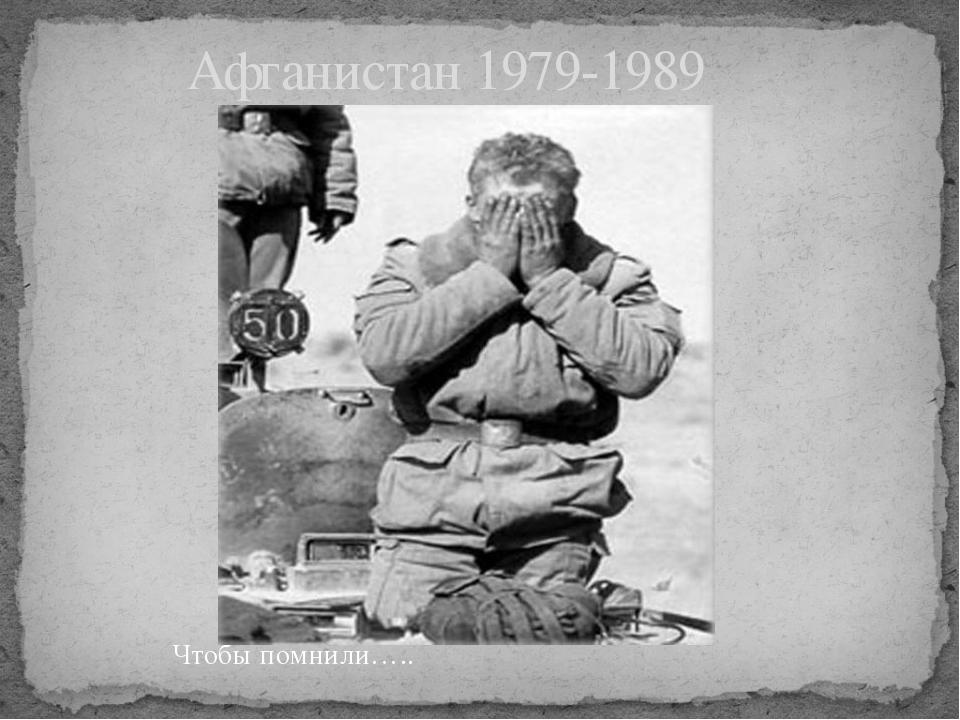 Чтобы помнили….. Афганистан 1979-1989