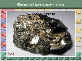 Железный колчедан – пирит FeS2