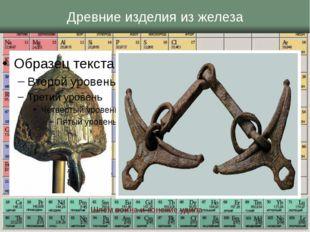 Древние изделия из железа Шлем воина и конские удила
