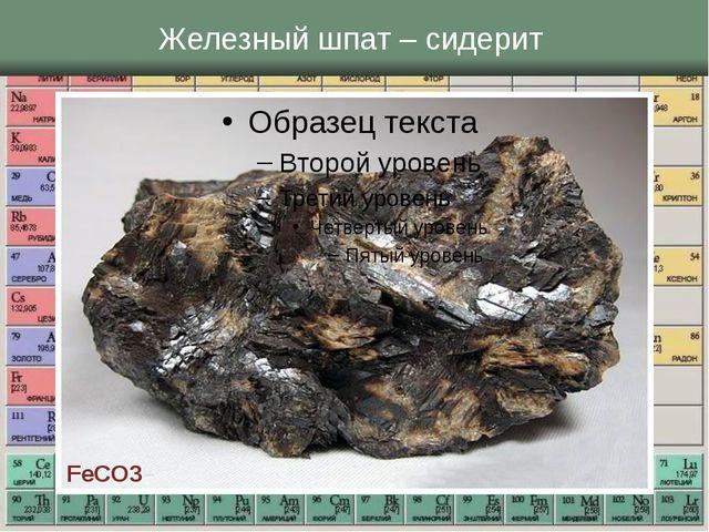 Железный шпат – сидерит FeCO3