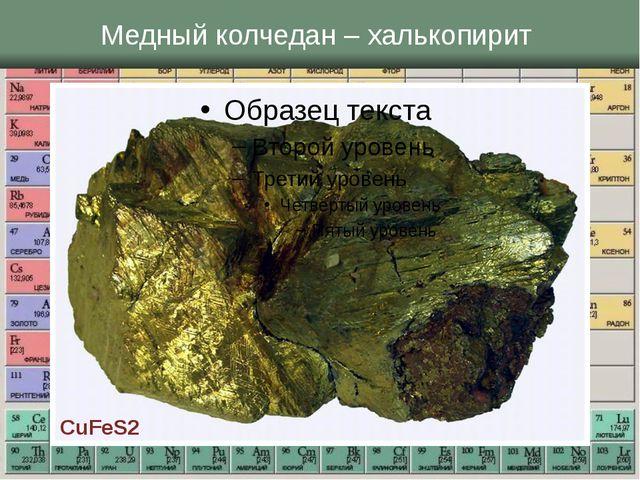 Медный колчедан – халькопирит CuFeS2