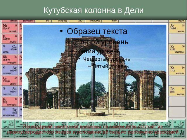 Кутубская колонна в Дели Легендарная «железная колонна» на самом деле состоит...
