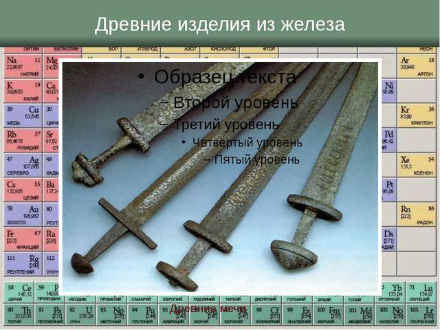 Древние изделия из железа Древние мечи
