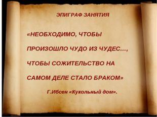 ЭПИГРАФ ЗАНЯТИЯ «НЕОБХОДИМО, ЧТОБЫ ПРОИЗОШЛО ЧУДО ИЗ ЧУДЕС…, ЧТОБЫ СОЖИТЕЛЬС
