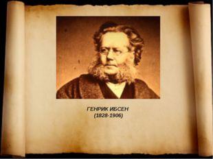 ГЕНРИК ИБСЕН (1828-1906)