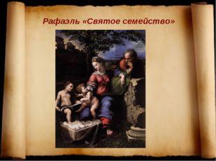 Рафаэль «Святое семейство»