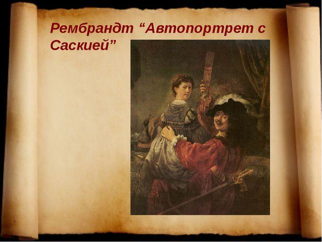 """Рембрандт """"Автопортрет с Саскией"""""""