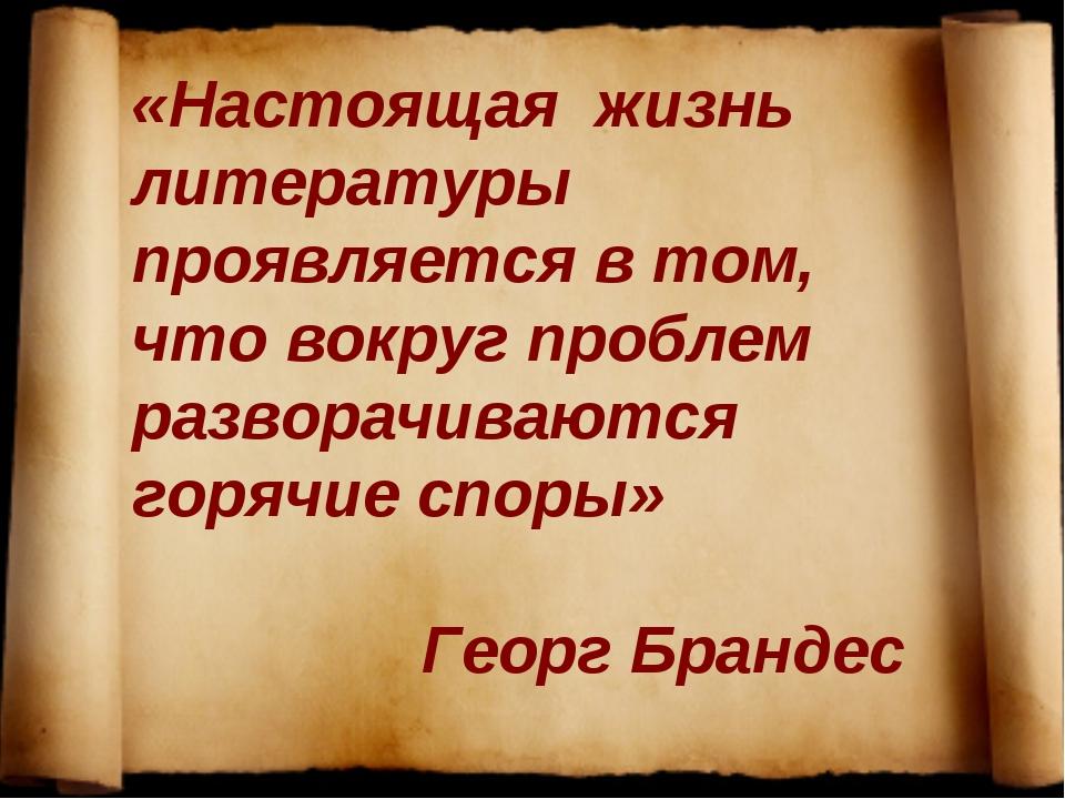 «Настоящая жизнь литературы проявляется в том, что вокруг проблем разворачива...