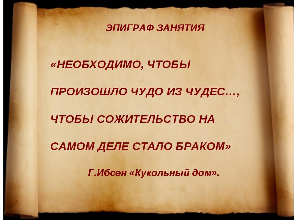ЭПИГРАФ ЗАНЯТИЯ «НЕОБХОДИМО, ЧТОБЫ ПРОИЗОШЛО ЧУДО ИЗ ЧУДЕС…, ЧТОБЫ СОЖИТЕЛЬС...