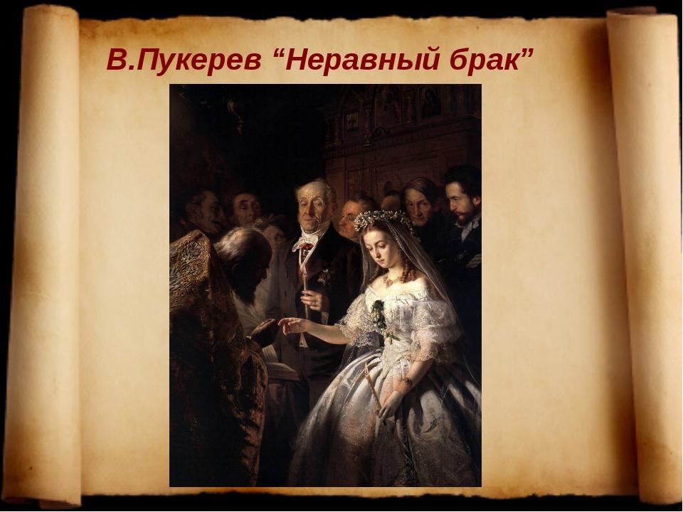 """В.Пукерев """"Неравный брак"""""""