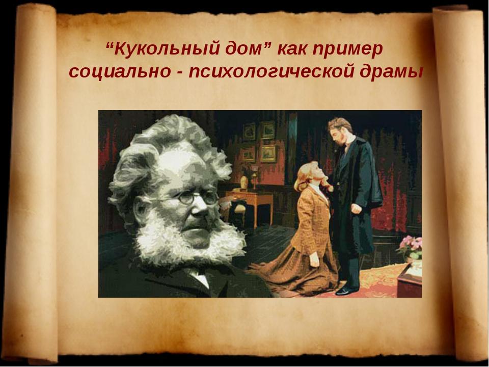 """""""Кукольный дом"""" как пример социально - психологической драмы"""