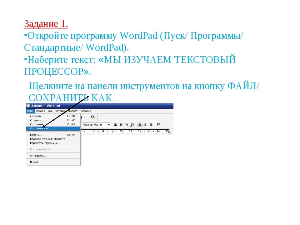 Задание 1. Откройте программу WordPad (Пуск/ Программы/ Стандартные/ WordPad)...