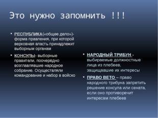 Это нужно запомнить !!! РЕСПУБЛИКА(«общее дело»)- форма правления, при которо