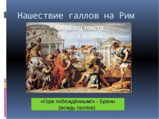 Нашествие галлов на Рим «Горе побеждённым!» - Бренн (вождь галлов)