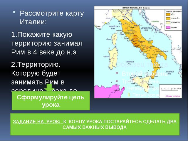 Рассмотрите карту Италии: 1.Покажите какую территорию занимал Рим в 4 веке д...