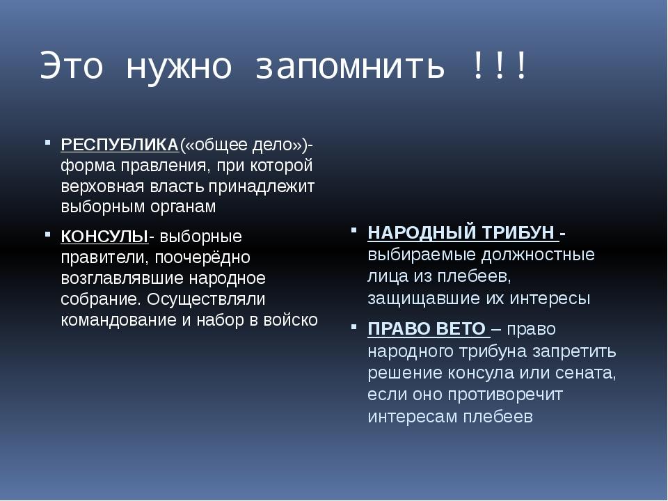 Это нужно запомнить !!! РЕСПУБЛИКА(«общее дело»)- форма правления, при которо...