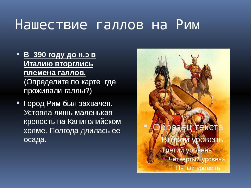 Нашествие галлов на Рим В 390 году до н.э в Италию вторглись племена галлов....