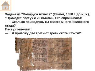 Домашнее задание: В ХIХ веке в России чеканились монеты – денежка и полушка.