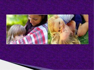 ЦЕННОСТЬ РЕБЕНКА модель диады «мать-дитя», которая воспринимается ребенком к