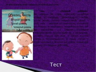 7 Тип. – «Вечный ребёнок» Мать, которая не стала взрослой, по-детски обидчив